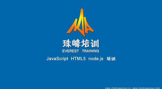 HTML5实战 - HTML5/CSS3/webApp开发课程-1