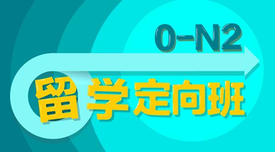 日语入门至中级0-N2留学定向班