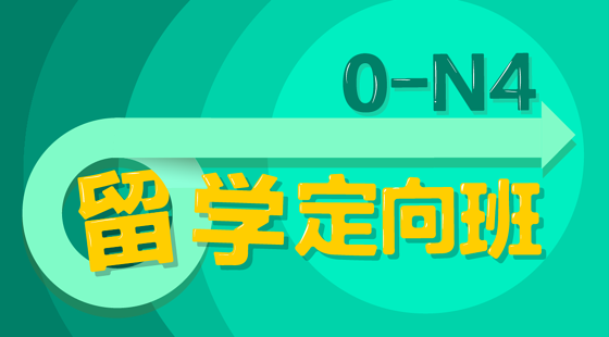 日语入门至初级0-N4留学定向班