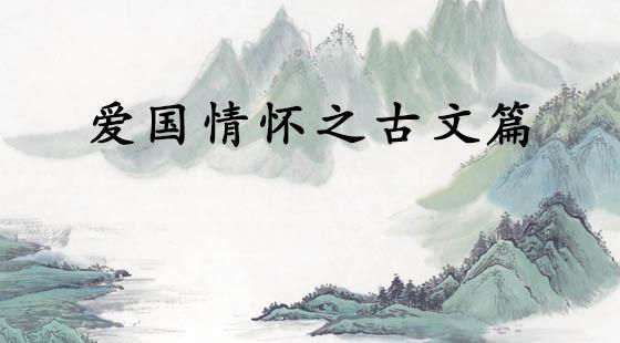 第5讲:爱国情怀之古文篇-孙翠芳