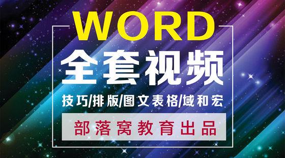 Word教程:word小白脱白系列课程