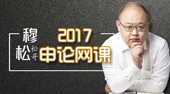 穆松讲申论(2017公务员,事业编适用)