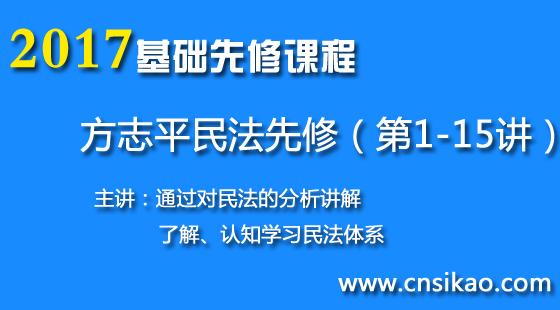 方志平民法先修(第1~15讲)2017司法考试基础先修课程华夏智联司法考试