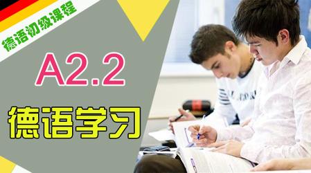德语初级课程A2.2(请认真阅读课程简介再进行购买)