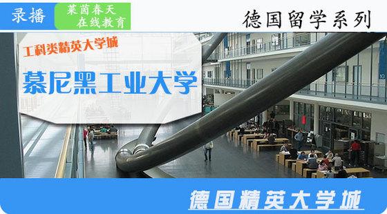【德国精英大学】慕尼黑工业大学