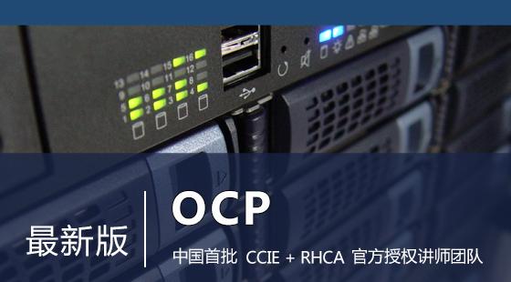 OCP全套教材讲解(试听)
