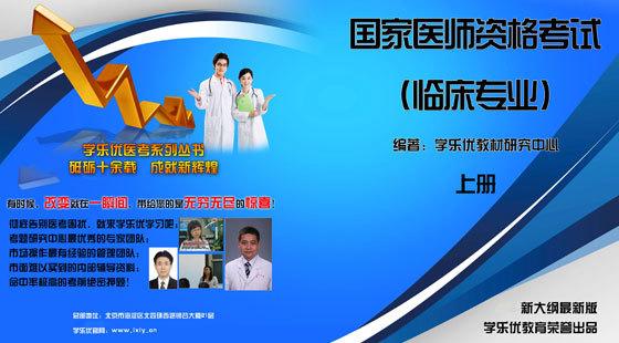学乐优医考2017年临床执业/助理医师VIP协议全包班