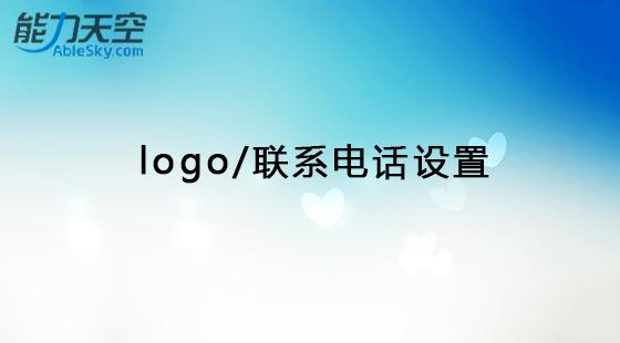 logo/联系方式设置