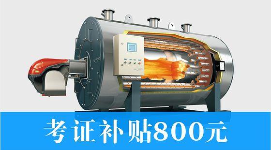 鍋爐作業G1
