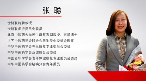 【中医健康管理师必修课7】天人合一与四季养生