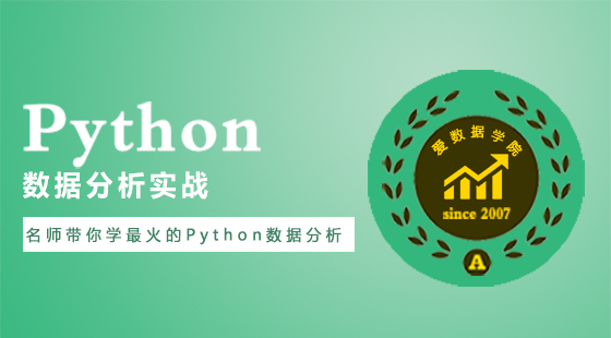 python数据处理分析