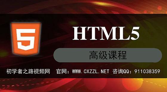HTML5 (免费课程)