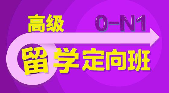 日语入门至高级0-N1高级留学定向班