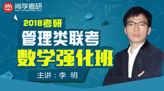 2018考研管理类综合联考数学强化班课程 主讲:李明