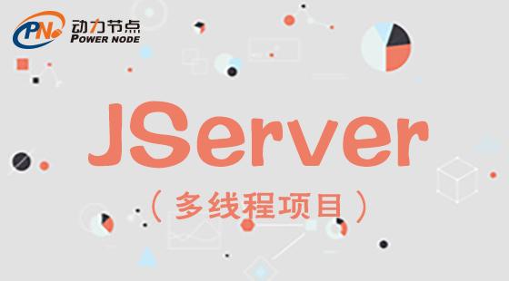 JServer(多线程)高清课堂实战视频教程_动力节点