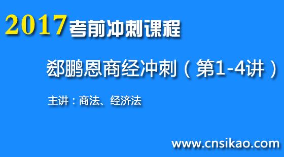郄鹏恩商经冲刺(第1~4讲)2017华夏智联司法考试考前冲刺课程