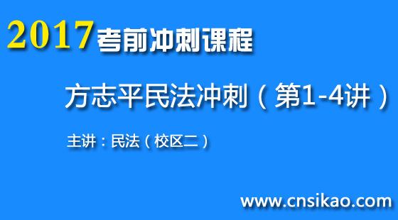 (校区二)方志平民法冲刺(第1~4讲)2017华夏智联司法考试考前冲刺课程