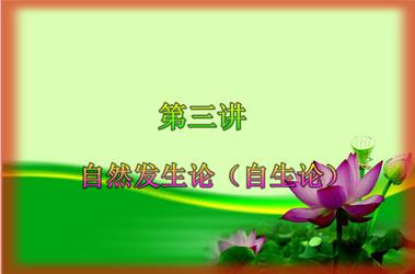 第三讲:生命起源——自然发生论