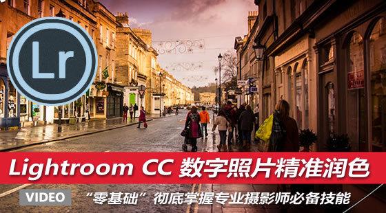 Lightroom CC 摄影后期 精准润色全技能深入学习