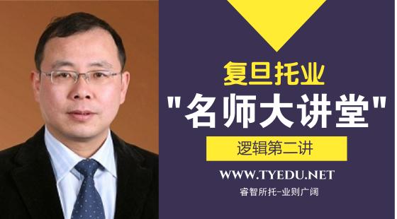 10月25日名师大讲堂之逻辑第二讲——孙勇老师