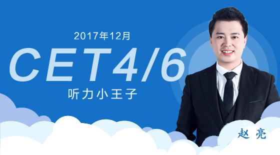 2017年12月大学英语四六级强化课程-词汇+听力-赵亮