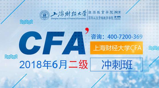 18年6月CFA二級沖刺班
