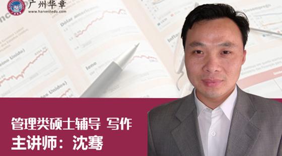 MBA辅导写作-论说文