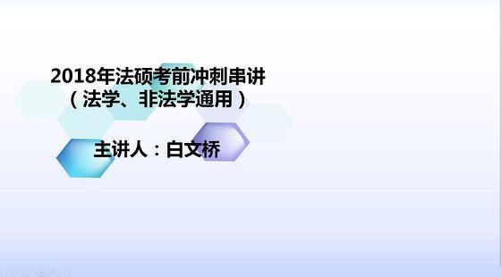 2018年法硕冲刺串讲课程(非法⁄法)—法制史