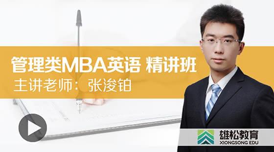 MBA辅导英语-词汇与语法(三)