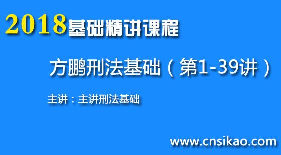方鹏刑法基础(第1~39讲)2018华夏智联司法考试基础精讲课程