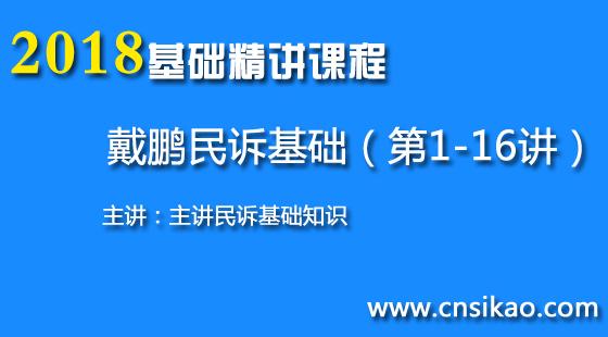 戴鹏民诉基础(第1~16讲)2018华夏智联司法考试基础精讲课程