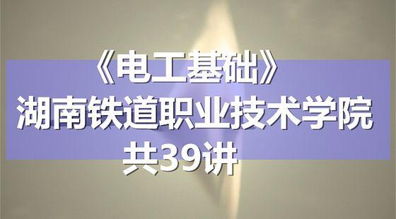 K8114_《电工基础》_湖南铁道职业技术学院_共39讲