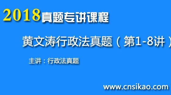 黄文涛行政法真题(第1~10讲)2018华夏智联法考真题专讲课程