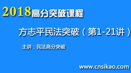 方志平民法高分(第1~21讲)2018华夏智联法考高分突破课程
