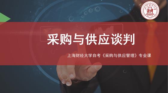 上海財經大學自考采購專業課《采購與供應談判》
