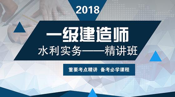 2018一建水利精讲(李教授)