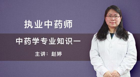 执业中药师-赵婷-中药学专业知识一试听课