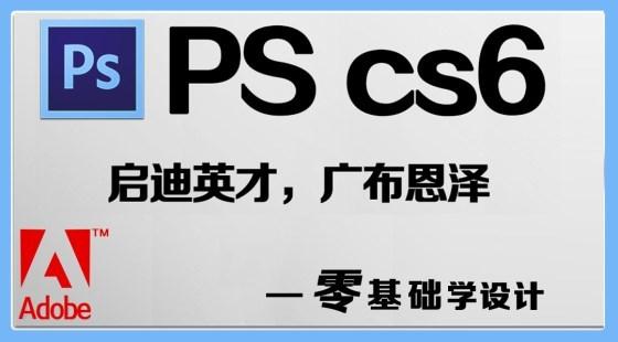 PS 淘寶美工/PS教程+網店裝修+主圖海報+詳情頁/平面設計/ps