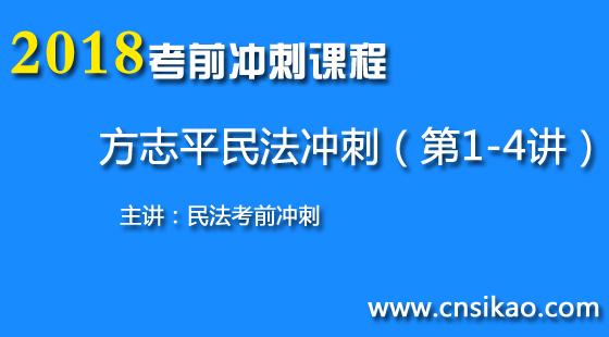 方志平民法冲刺(第1~4讲)2018华夏智联法考考前冲刺课程