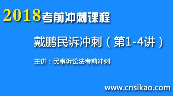 戴鹏民诉冲刺(第1~4讲)2018华夏智联法考考前冲刺课程