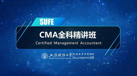 上海財經大學CMA全科精講班(中文)