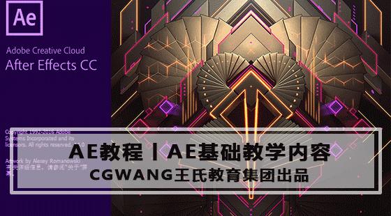 AE基础丨AE新手入门丨AE教程丨王氏教育集团
