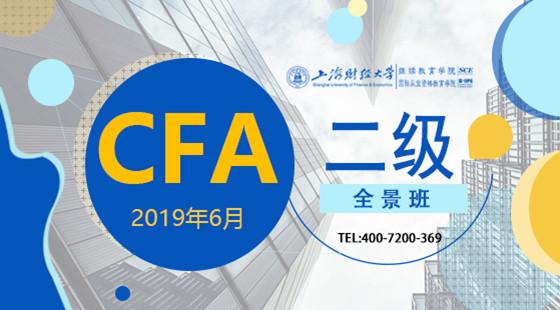 2019年6月CFA?二級全景班