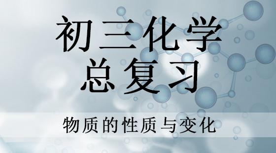 北京名校高级教师 讲初三化学总复习 30讲
