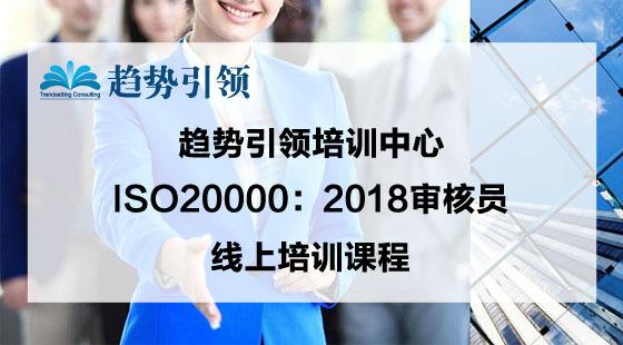 2019_ISO20000:2018最新标准解读在线课程