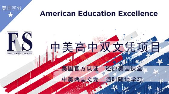 中美高中双文凭项目(dualdiploma)-高级试听课程