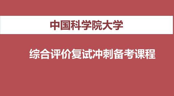 中国科学院大学综合评价复试冲刺课程