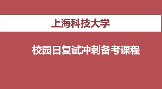上海科技大学校园日复试冲刺课程