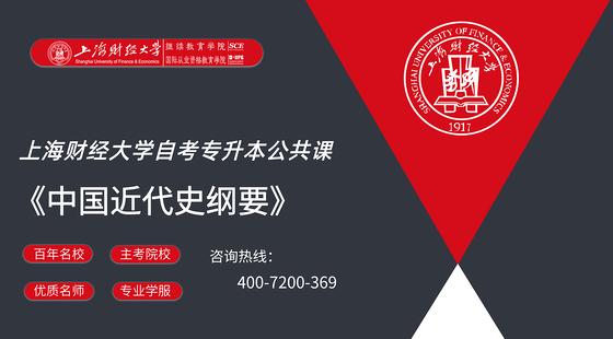 上海財經大學自考公共課《中國近代史綱要》