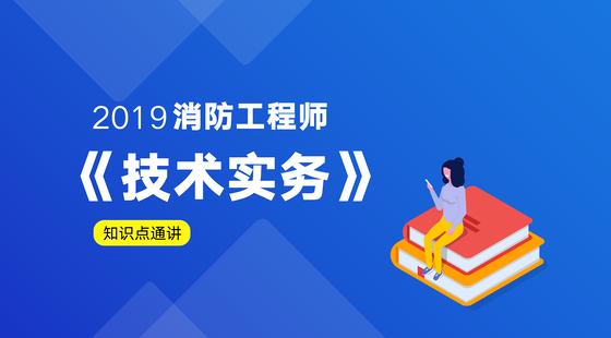 2019消防安全技术实务知识通讲(黄明峰)